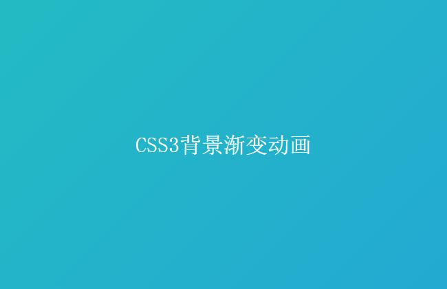 纯css3制作渐变背景颜色切换代码