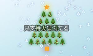 卡通圣诞树雪花动画特效