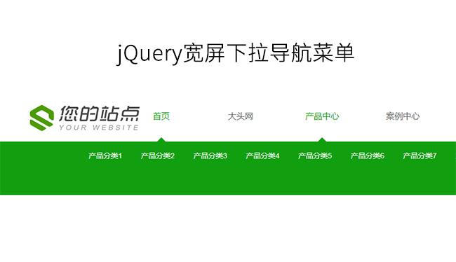 jquery鼠标经过下拉导航菜单代码