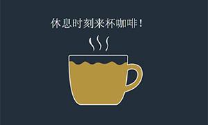 html5 svg线条咖啡杯加载动画特效