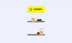 css3点击添加购物车按钮动画特效